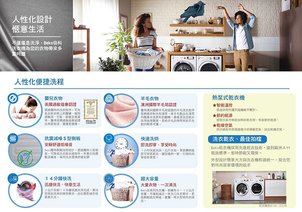 *~新家電~*【 beko倍科 WDW85143 】8KG洗脫烘變頻滾筒洗衣機【實體店面】