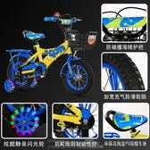 兒童腳踏車 自行車 兒童自行車腳踏車16寸寶寶2-3-6歲男女小孩童車12-14-18-20寸單車 DF   免運 維多