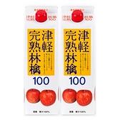 (組)日本青森完熟蘋果汁盒裝1L 2入組