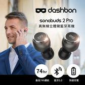 Dashbon SonaBuds 2 Pro 真無線藍牙5.0立體聲防水耳機 DA-BTH108Q