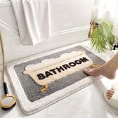 浴室地墊 衛生間地墊浴室吸水防滑墊家用廁所洗手台地毯速乾腳墊臥室進門墊【快速出貨】