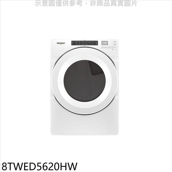 惠而浦【8TWED5620HW】16公斤電力型滾筒乾衣機