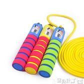 健身玩具 兒童跳繩幼稚園寶寶跳繩學生計數可調節初學跳繩運動男孩可用JD BBJH