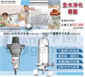 3M 水塔過濾【反洗式淨水系統BFS1-80+不鏽鋼淨水系統SS801】原價$34700↘合購優惠$31900