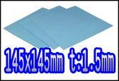 [地瓜球@] 瑞士精品 Arctic Thermal pad 導熱 貼片 雙面膠~145x145mm 厚度 1.5mm