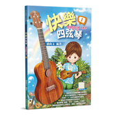 小叮噹的店 952990 烏克麗麗教材 快樂四弦琴1