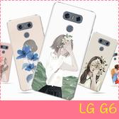 【萌萌噠】LG G6 (H870)  文藝小清新女款 少女插畫系列 純彩彩繪保護殼 全包透明軟邊 手機殼 外殼