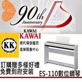 河合KAWAI ES-110 88鍵 可攜式數位鋼琴 總代理/原廠直營展示批售中心/電鋼琴