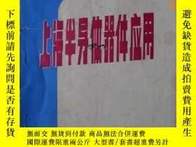 二手書博民逛書店罕見上海半導體器件應用   試刊號Y11442