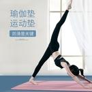 瑜伽墊 瑜伽墊初學者男女士加厚加寬加長健身舞蹈防滑瑜珈地墊子家用運動 LX寶貝計畫 上新