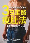 (二手書)日本名醫實證22種「3日走路瘦肚法」3個月腰瘦17cm