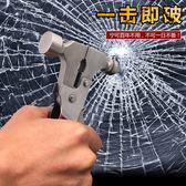 店長推薦車用安全錘逃生錘一秒破窗器汽車碎玻璃車載多功能防身彈簧救生錘 芥末原創