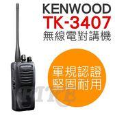 KENWOOD TK-3407 無線電對講機 軍規 堅固耐用 操作簡單 握感舒適 TK3407