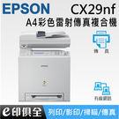 Epson AcuLaser CX29NF A4彩色雷射複合機