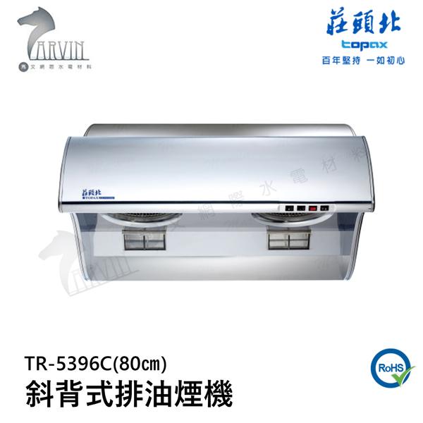 《莊頭北》斜背式抽油煙機 斜背直吸式油煙機 TR-5396C(80㎝)