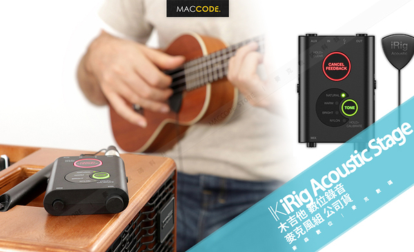 IK Multimedia iRig Acoustic Stage 木吉他 數位 錄音 麥克風組 公司貨