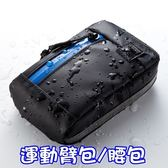 運動臂包腰包-可放5.5吋手機防潑水健身跑步臂套3色73pp388[時尚巴黎]