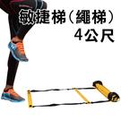MDBuddy 4公尺繩梯(敏捷梯 田徑 跑步 足球 自主訓練 免運≡排汗專家≡