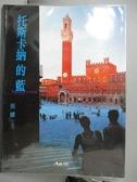 【書寶二手書T7/地理_QJJ】托斯卡納的藍_張耀