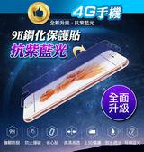 護眼神盾 超強抗紫藍光版 i7 i8 i7/8 plus  抗藍光鋼化玻璃保護貼 手機保護膜 螢幕保護貼【4G手機】