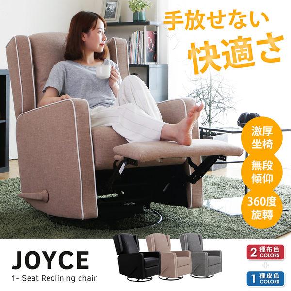 預購9月中上旬 單人休閒椅 JOYCE喬伊思 無段式可旋轉單人沙發/3色/H&D東稻家居