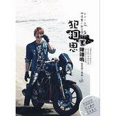 陳翊鳴 犯相思 CD附DVD 免運 (購潮8)