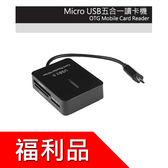 福利品 Micro USB五合一讀卡機-白色