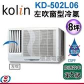 【信源】8坪 KOLIN 歌林 不滴水窗型冷氣 KD-502L06 (左吹) (含標準安裝)