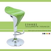 【日安家居】Antony安東尼升降二代(吧台椅-五色)綠色