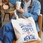 帆布袋女購物袋子帆布包單肩手提學生韓版定制日繫ins簡約大容量
