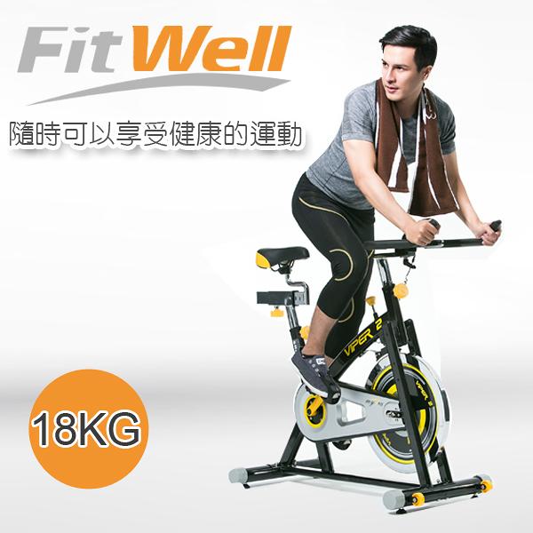 18KGS飛輪健身車/飛輪車/腳踏車/競速車/bike【Fitwell】
