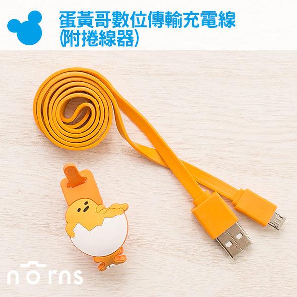 Norns 【蛋黃哥數位傳輸充電線(附捲線器)】 蛋黃哥 Gudetama 束線帶 手機周邊 3C周邊