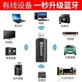USB電腦藍芽音頻接收器發射器電視機轉藍芽耳機音箱響適配器4.2 東京衣秀