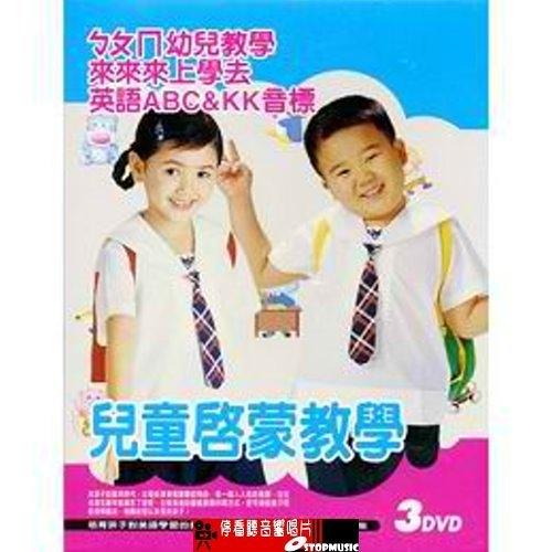 【停看聽音響唱片】【DVD】兒童啟蒙教學ㄅㄆㄇ、來來來上學去、KK音標