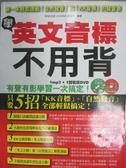 【書寶二手書T8/語言學習_JAD】學英文音標不用背_DORINA