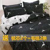 棉質床上用品四件套2.0床包被套三件套1.2米單人學生宿舍被單