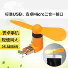 King*Shop~迷你USB風扇Micro USB充電寶安卓手機電腦通用超靜音大風力小電扇