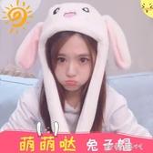 兔子耳朵帽子網紅發光萌可愛氣囊一捏長耳朵會動的兔子帽  歐韓時代