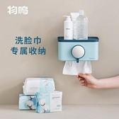 物鳴一次性洗臉巾收納盒廁所抽紙盒免打孔防水壁掛衛生紙架置物架 艾瑞斯
