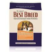 【BEST BREED】貝斯比 成犬維持體態配方 飼料 6.8kg X 1包