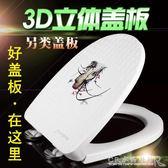 3D創新馬桶蓋通用 雙按直插加厚緩降坐便器老式蓋板『』YXS