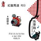 紅龍 Royal Exclusiv - 紅龍馬達 RD3 超靜音 - 魚事職人