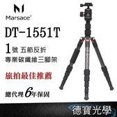 Marsace 馬小路 DT-1551T + DB-1 DT專業系列 1號5節反折腳架 專業推薦碳纖維三腳架 送抽獎券