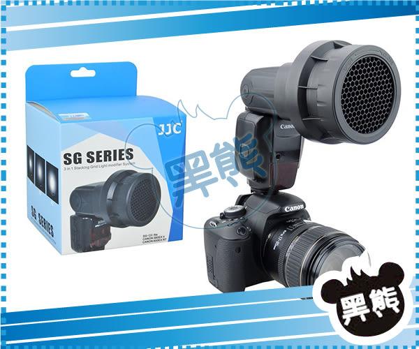 黑熊館 JJC SG-C 2代 專業三合一蜂巢罩 束光罩 聚光罩 YN568 YN565EX Canon 580EX