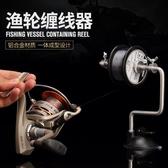 卷线器漁輪卷線器魚線纏線器繞線器漁線輪上線器釣魚漁具店垂釣用品 宜室家居