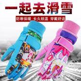 冬季戶外兒童滑雪手套男女孩五指保暖防水加厚學生小孩玩雪棉手套 千千女鞋