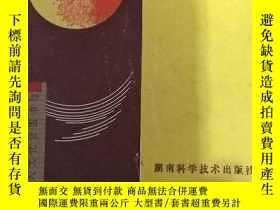 二手書博民逛書店罕見尖端技術一百例Y204153 湖南科學技術出版社 出版198