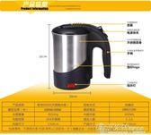 BRiki歐洲旅行電熱水壺小型110V-240V日本德國出國用便攜式燒水壺 【熱賣新品】