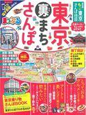 超詳細東京漫遊散步完全地圖導覽專集