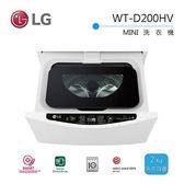 【結帳再折+免運費送到家】LG 2KG Mini洗衣機 WT-D200HV 星辰銀